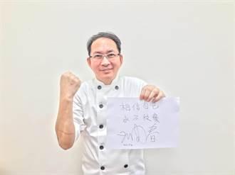 新北市府邀吳寶春、方念華等名人錄影片挺防疫 為防疫人員打氣加油