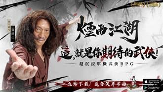 武俠手遊《煙雨江湖》全球版雙平台上市 限定夥伴「丐武聖」強勢登場