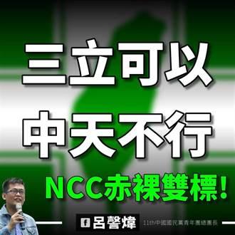 時評》叫NCC第一名