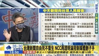 時論廣場》力抗NCC的思想控制病毒(翁曉玲)