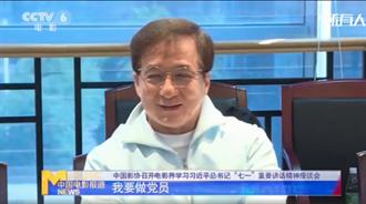 成龍想當中共黨員 網民嘲諷:生活作風不合格 政治審查過不了關