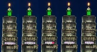 日本三度慨援疫苗 台北101三度點燈致謝