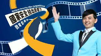 首創「國安題材」微電影競賽開跑! 110萬高額獎金等你來拿