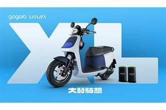 大發騎想 Gogoro VIVA XL 全新登場!大可以,無限想像 滿足一家生活大小事