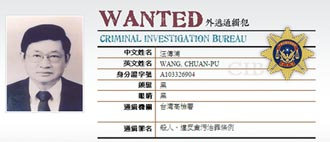 汪傳浦死後沒收5.2億美元 創紀錄