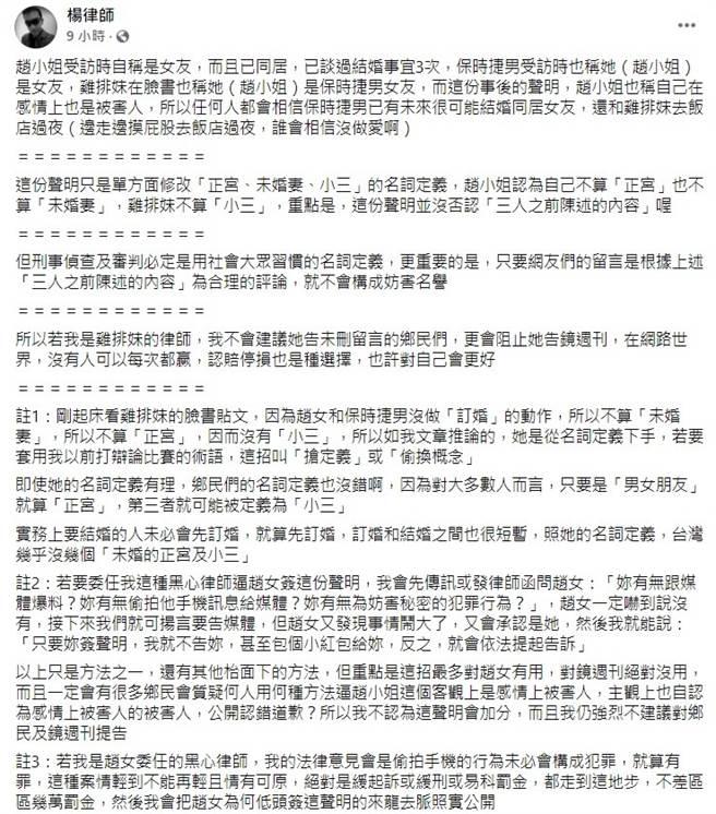 楊律師臉書全文。(圖/FB@楊律師)