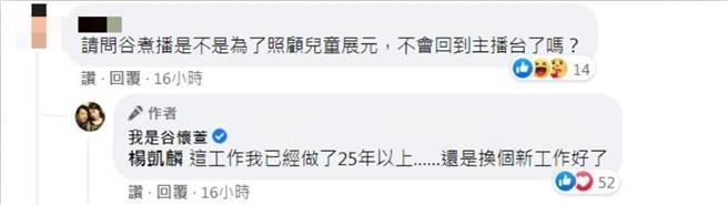 谷懷萱坦言在新聞台工作超過25年,不會重操舊業。(圖/FB@我是谷懷萱)