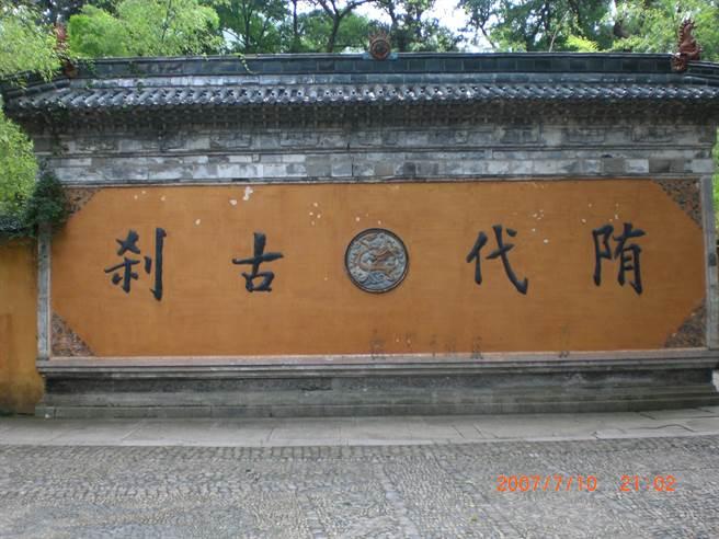 國清寺照壁。(作者提供)