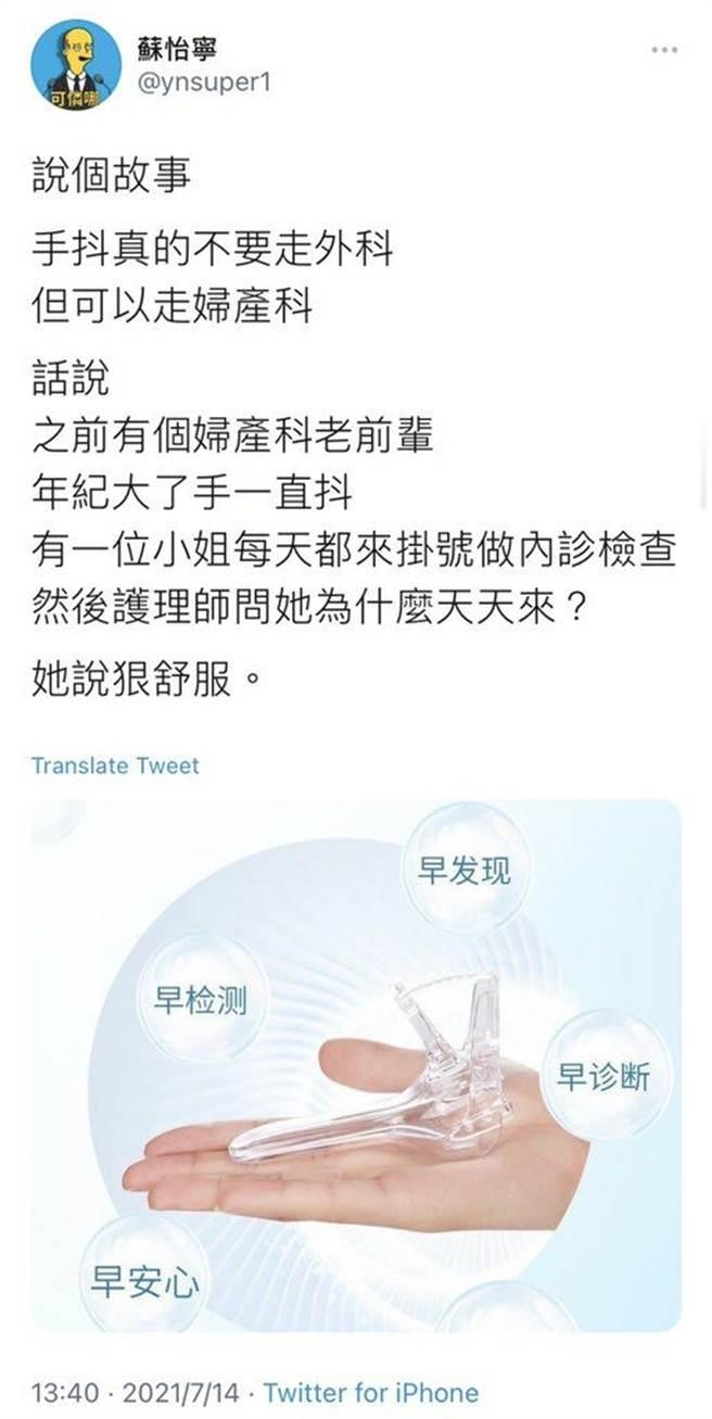 蘇怡寧在推特PO黃色笑話「手抖可走婦產科,因為女病患會很爽」,引發爭議。(圖/PTT)