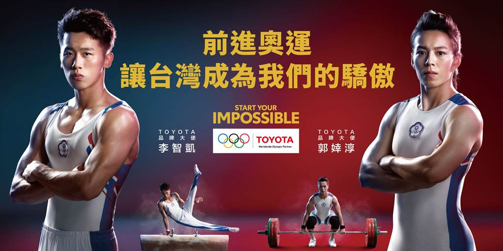 TOYOTA力挺台灣選手李智凱、郭婞淳前進奧運,號召全民一起為台灣加油!