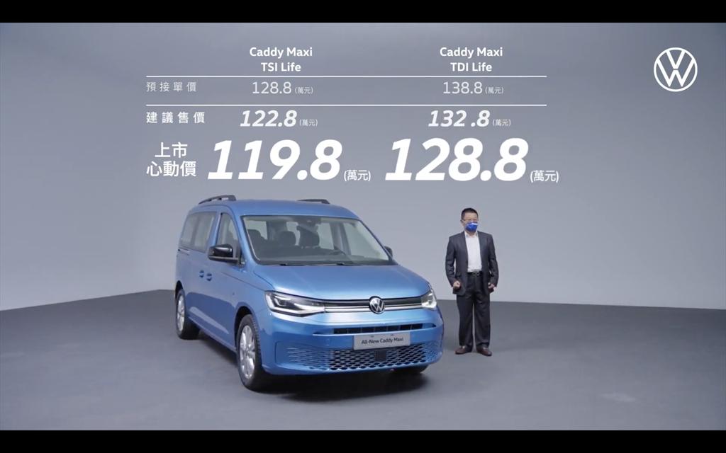 福斯商旅Caddy Maxi車型售價