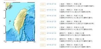 花蓮今早狂震15次「地上傳爆炸聲」 當地人嚇歪
