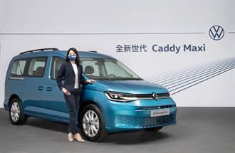 預售價大降6萬 福斯商旅第五代Caddy Maxi 122.8萬元起