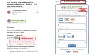 假冒中華郵政傳送電子郵件  4人被詐10萬元
