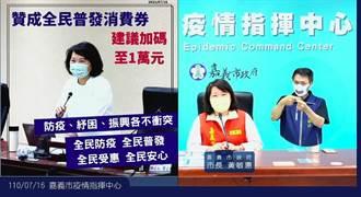 挺黃偉哲 嘉義市長黃敏惠籲中央普發消費券並加碼到1萬元
