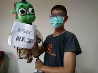 台南市傳統戲劇團連署微解封 爭取廟口開演酬神戲