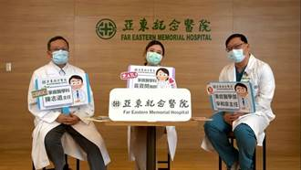 新北亞東醫院直播 醫師分享疫苗施打經驗