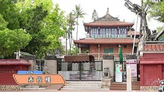 台南線上遊 玩樂赤崁及老屋