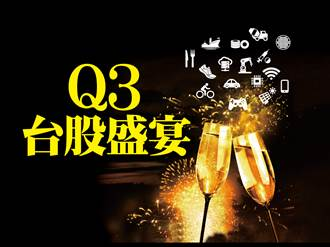 Q3台股盛宴 電子股回神 傳產股有業績護體