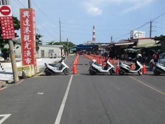 「微解封」首週末 高雄警方針對興達港觀光魚市場將進行人車管制