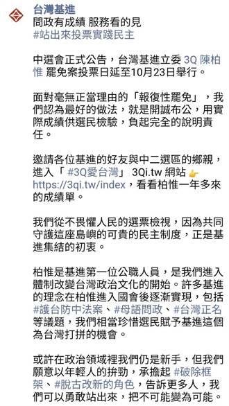 陳柏惟罷免投票日延期 台灣基進發聲明