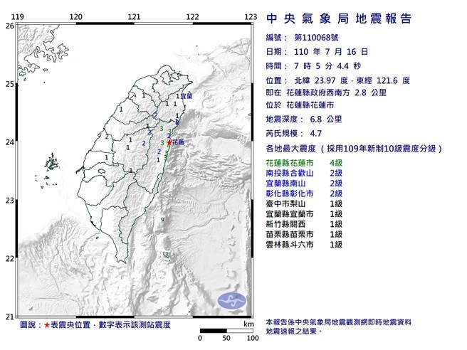 花蓮今早發生規模4.7地震。(氣象局)