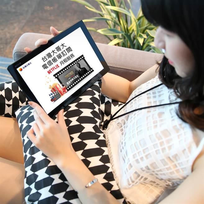 台灣大哥大宣佈電信帳單代收新提供Netflix代收服務。(台灣大提供/黃慧雯台北傳真)
