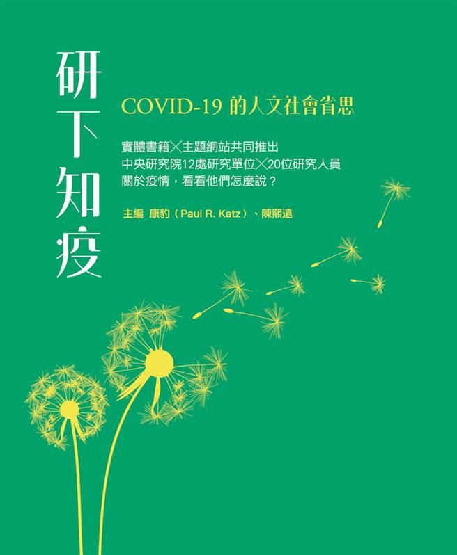 中研院收錄院內20位人文社會領域學者所撰寫的19篇科普專文,發行《研下知疫:COVID-19的人文社會省思》實體專書,探索並反思疫情的社會文化面向。(中研院提供/李侑珊台北傳真)