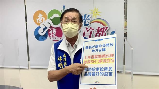南投縣長林明溱16日表示,中央不同意採購疫苗,爭取也沒路用。(廖志晃攝)