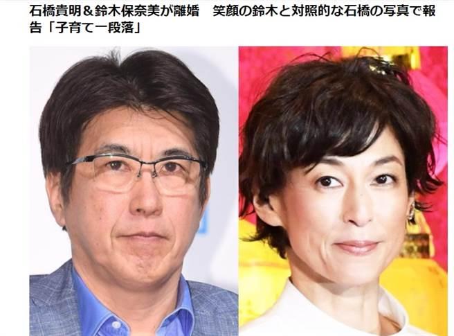 日媒報導鈴木保奈美與石橋貴明離婚。(取自日網)