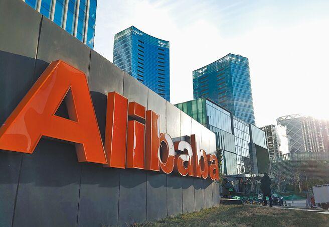 大陸兩大網路平台巨頭阿里巴巴與騰訊,近日傳出將上演「世紀大和解」,互相開放生態系統。圖為阿里巴巴集團北京總部。(中新社)