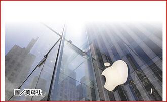 蘋果股價創新高 市值逼近2.5兆美元