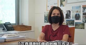 綠媒要台灣人用「正直」抗疫 高金素梅引諾貝爾獎小說嗆爆民進黨