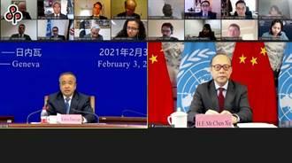 陸常駐日內瓦代表團聲明:美應正視並糾正種種人權惡行