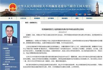 英議會通過抵制北京冬奧動議 陸駐英使館:卑劣政治把戲