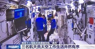 神舟12號太空人在太空滿月 定時運動 收看新聞聯播
