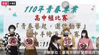 台南警COSPLAY鬼滅之刃主角 犯罪預防宣導直播3000人熱烈互動