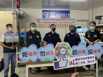 宣導反詐騙 台南警方上網路叫賣直播主頻道