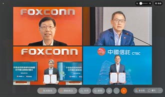 中信攜手鴻海 成立新能源車產業基金