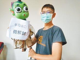 台南布袋戲團盼微解封 開演廟口酬神戲
