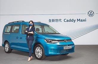 新世代Caddy Maxi強勢登台