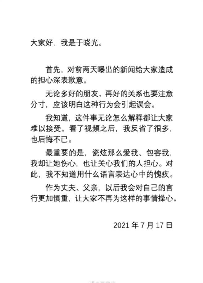 于曉光發道歉聲明。(圖/ 摘自于曉光微博)