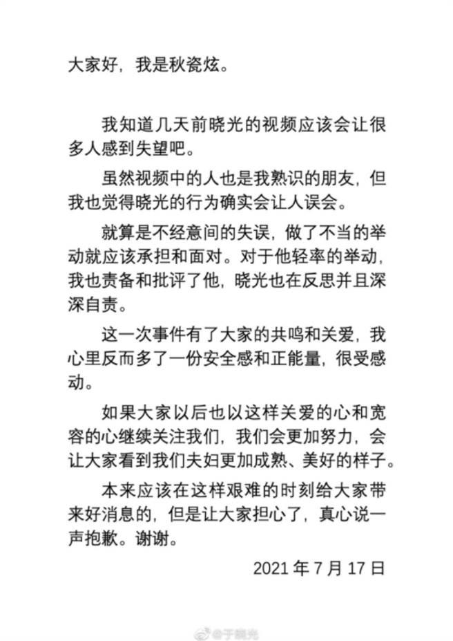 秋瓷炫道歉聲明仍替老公說話,讓不少網友心疼她。(圖/ 摘自于曉光微博)