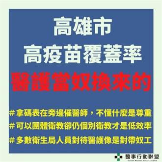 高雄市疫苗覆蓋率22% 台灣醫事行動聯盟打臉:血汗還來的