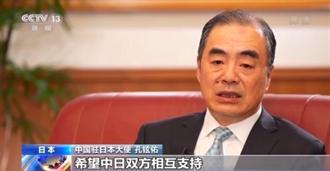 陸駐日大使:東京奧運是競技場也是北京冬奧的宣講台