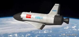 大陸航太集團表示 航天飛機已完成亞軌道試驗