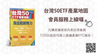 買台灣50ETF產業地圖 線上看祕笈