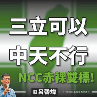 叫NCC第一名