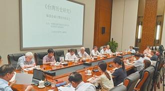 北京加強支持台灣歷史研究
