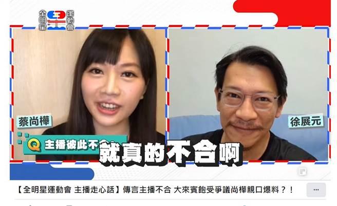 蔡尚樺、徐展元正面回應不合傳聞。(圖/取材自全明星運動會臉書)